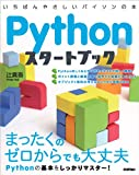 Python�X�^�[�g�u�b�N