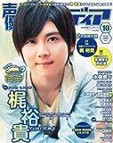 声優アニメディア 2012年 10月号 [雑誌]