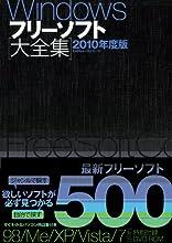 Windowsフリーソフト大全集 2010年度版 (100%ムックシリーズ)
