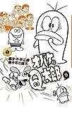 オバケのQ太郎 9 (てんとう虫コミックス)