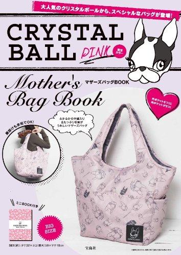 【販売店限定版】CRYSTAL BALL マザーズバッグBOOK 限定カラー ([バラエティ])