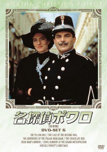 名探偵ポワロ DVD-SET6