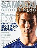 SAMURAI SOCCER KING (サムライサッカーキング) 2014年 04月号 [雑誌]