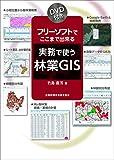 DVD付き フリーソフトでここまで出来る 実務で使う林業GIS