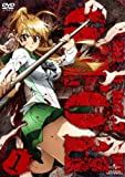 学園黙示録 HIGHSCHOOL OF THE DEAD 1 [DVD]