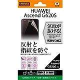 レイ・アウト HUAWEI Ascend G620S 反射・指紋防止フィルム RT-AG620SF/B1
