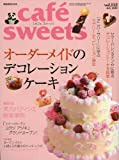 cafe-sweets (カフェ-スイーツ) vol.112 (柴田書店MOOK)