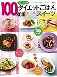 ボリューム満点 100kcal ダイエットごはん&スイーツ (TJ MOOK)