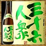 三十六人衆 純米吟醸酒 1800ml