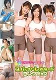 現役高校生クロニクル スパッツ・レオタードコレクション [DVD]