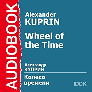 Wheel of the Time [Russian Edition] | [Alexander Kuprin]