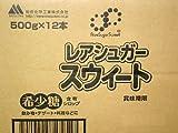 「夢の糖」希少糖(D-プシコース)レアシュガースウィート500g×12本