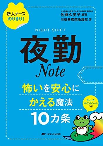 夜勤Note: 怖いを安心にかえる魔法10カ条 (新人ナースのりきり!シリーズ)
