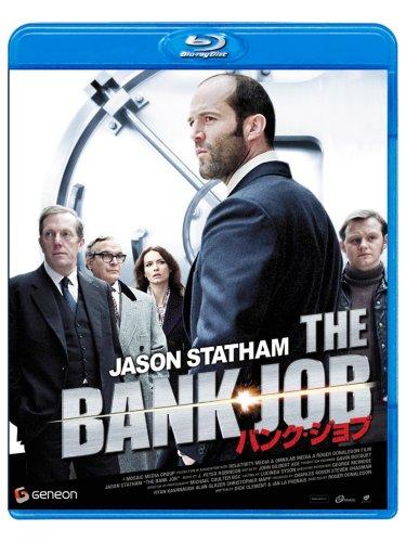 バンク・ジョブ [Blu-ray]