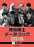 現役プロ棋士データブック2016 【上】あ?た行(将棋世界2016年1月号付録)