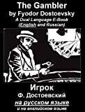 Image of The Gambler (Illustrated) ((Bilingual Russian/English edition) Book 1)