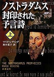 ノストラダムス 封印された予言詩〈上〉 (新潮文庫)