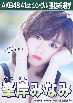 AKB48 公式生写真 僕たちは戦わない 劇場盤特典 【峯岸みなみ】