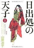 日出処の天子 〈完全版〉/第5巻(全7巻) (MFコミックス ダ・ヴィンチシリーズ)