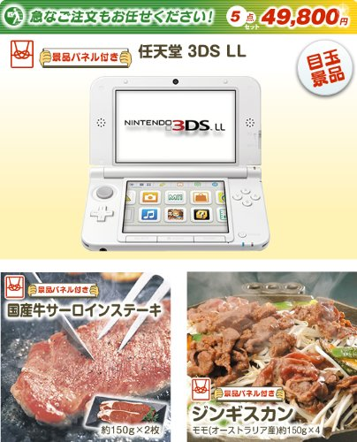 【目玉景品:任天堂 3DS LL 他4点】ゴルフ景品おまかせ5点セット
