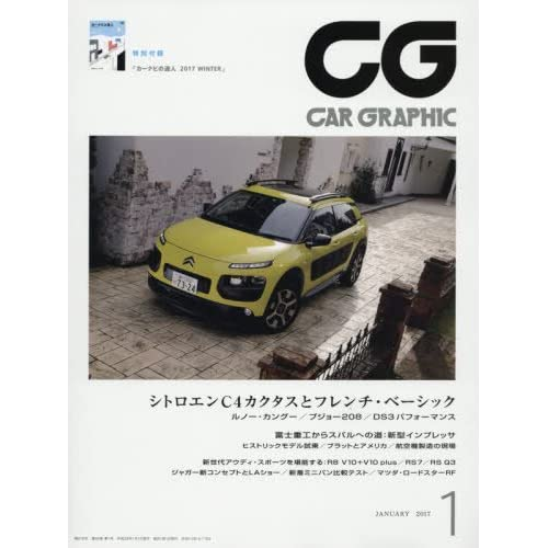 CG 2017年 01 月号 [雑誌]