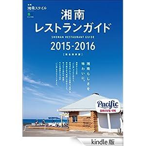 湘南レストランガイド2015-2016[雑誌] 別冊湘南スタイル