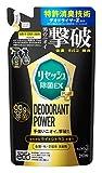 リセッシュ 除菌EX Plus デオドラントパワーシトラス詰替え 310ml