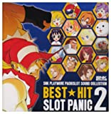 SNK PLAYMORE PACHISLOT SOUND COLLECTION BEST☆HIT SLOTPANIC Vol.1+2