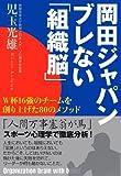 岡田ジャパン ブレない「組織脳」—W杯16強のチームを創り上げた80のメソッド