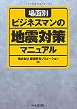 場面別ビジネスマンの地震対策マニュアル