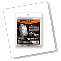 防災リュックカバー(25L / IDカード、非常持出品リスト付き)防炎撥水素材