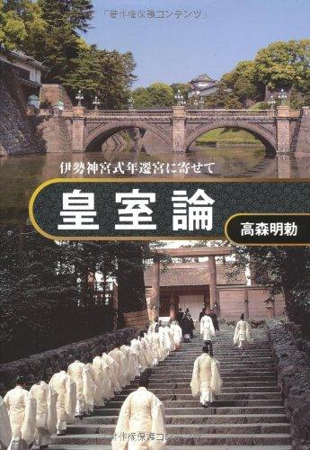 皇室論-伊勢神宮式年遷宮に寄せて