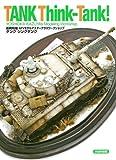 タンク シンクタンク: 吉岡和哉AFVモデルマスタークラスワークショップ