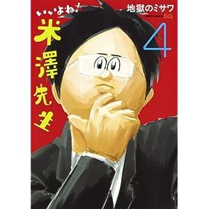 いいよね! 米澤先生 4 (ジャンプコミックス)