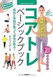 コアトレベーシックブック―DVDでマスター!体幹が変わる! (GAKKEN SPORTS BOOKS)