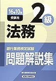 銀行業務検定試験 法務2級問題解説集〈2016年10月受験用〉