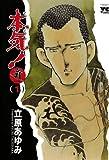 本気! Samdhana(サンダーナ) (1) (ヤングチャンピオン・コミックス)