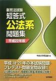 新司法試験短答式公法系問題集〈平成22年版〉