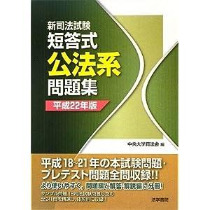 新司法試験短答式体系別問題集公法系 (単行本)