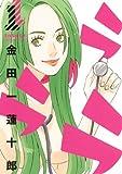 ラララ (1) (ヤングガンガンコミックス)