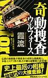 奇動捜査 ウルフォース (ノン・ノベル 1011)