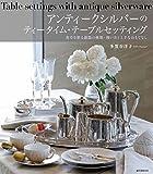 アンティークシルバーのティータイム・テーブルセッティング: 食卓を彩る銀器の種類・扱い方と上手...
