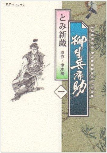 柳生兵庫助 1 (SPコミックス)