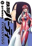 鉄腕バーディー EVOLUTION 11 (ビッグ コミックス)