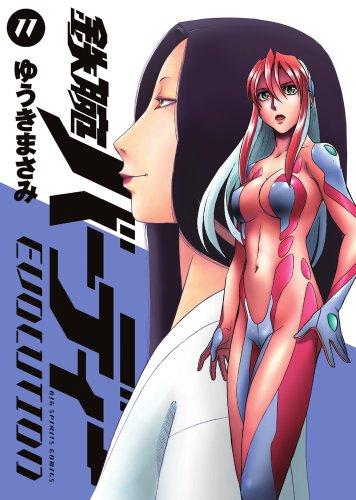 鉄腕バーディーEVOLUTION 11 (ビッグコミックス)