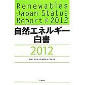 自然エネルギー白書〈2012〉