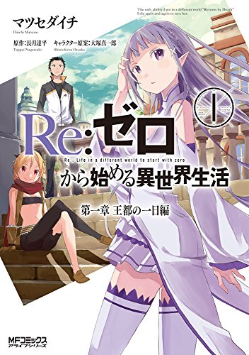 Re:ゼロから始める異世界生活 第一章 王都の一日編 MFコミックス アライブシリーズ