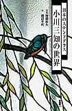 日本のステンドグラス小川三知の世界