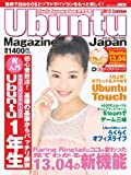 Ubuntu Magazine Japan 2013 Summer (アスキームック)