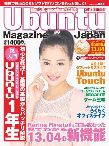 Ubuntu Magazine Japan 2013 Summer (アスキームック)
